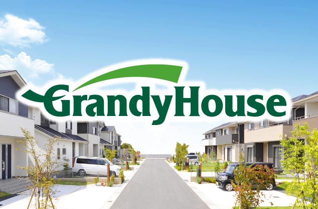 グランディハウスの強み